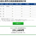 札幌健康保険