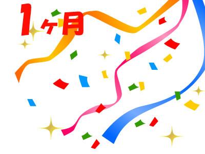 札幌に移住して1ヶ月が経ちました。