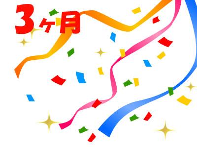 札幌に移住して3ヶ月が経ちました。