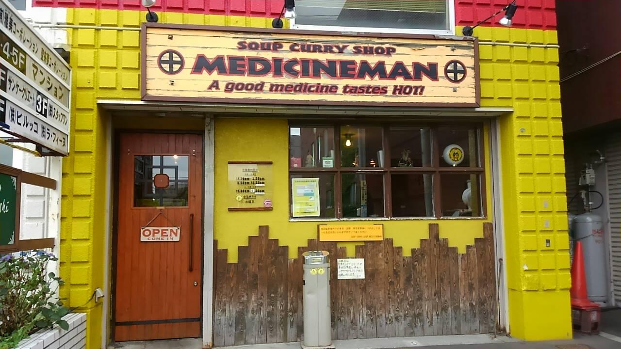 人生初のスープカレーを「メディスンマン」で食べてきました。