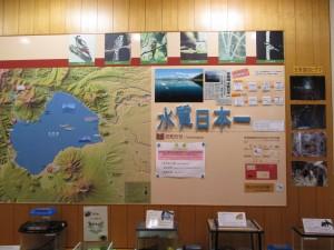 支笏湖展示