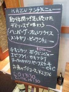 新洋食 KAZU