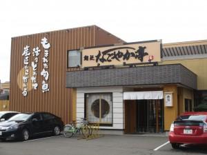 なごやか亭 北海道 札幌