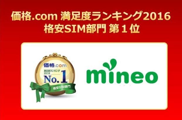 毎月の携帯料金を1,417円にするならmineo(マイネオ)が簡単