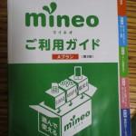 毎月の携帯料金を1,417円にするならmineoが簡単