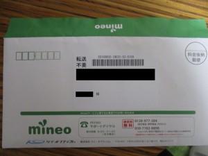 札幌移住 mineo