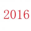 札幌移住2年目の2016年を振り返って