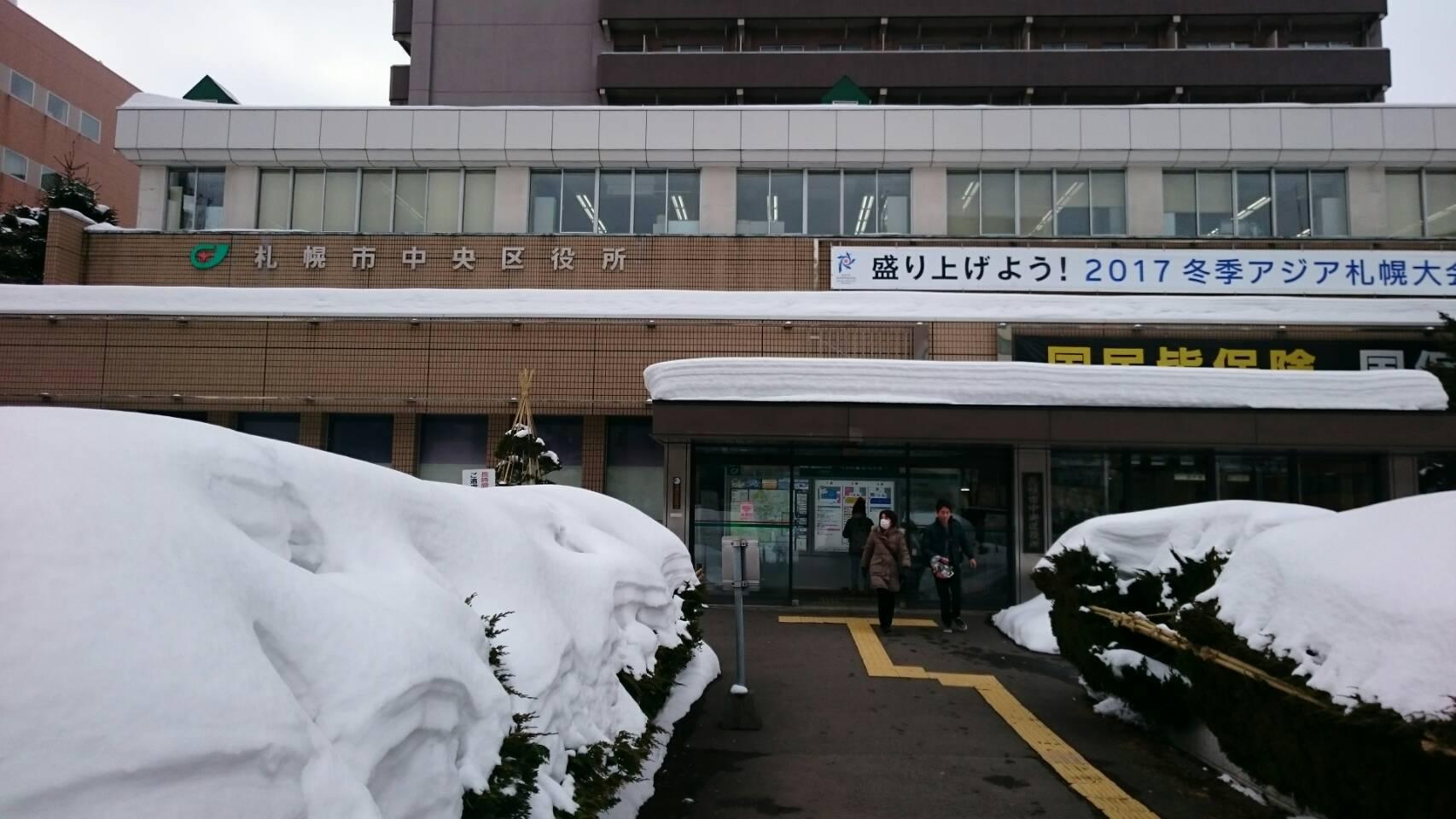 札幌に引越したら14日以内にやるべき5つの手続き