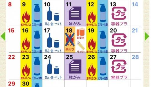 【2020年版】究極に地味な札幌でのゴミの捨て方9種類