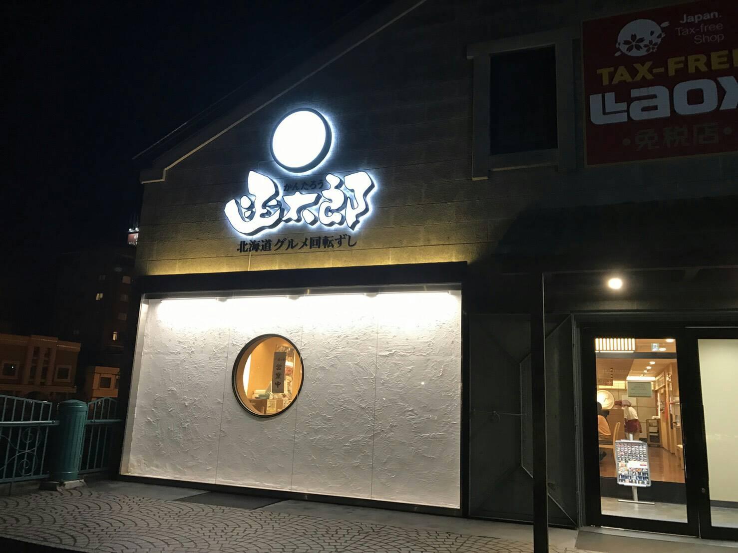 函太郎の回転寿司を食べに小樽へ行ってきました。