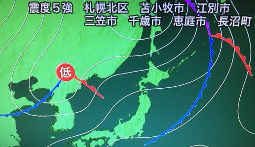 【北海道胆振東部地震】札幌に住んでいる私のリアルな体験談